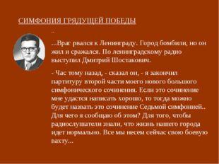 СИМФОНИЯ ГРЯДУЩЕЙ ПОБЕДЫ .. ...Враг рвался к Ленинграду. Город бомбили, но он