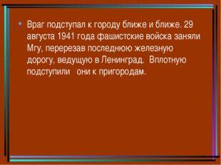 Враг подступал к городу ближе и ближе. 29 августа 1941 года фашистские войска