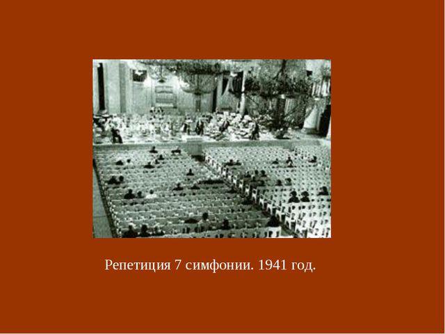 Репетиция 7 симфонии. 1941 год.