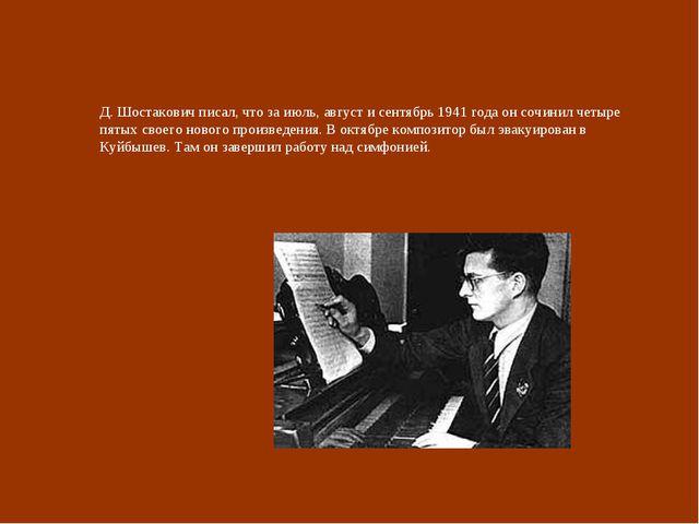Д. Шостакович писал, что за июль, август и сентябрь 1941 года он сочинил чет...
