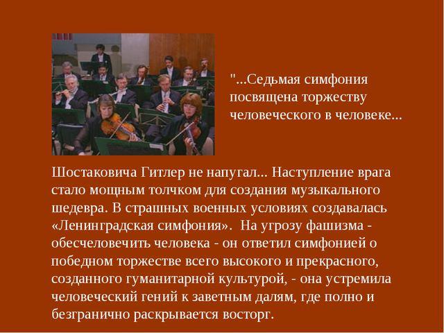 """""""...Седьмая симфония посвящена торжеству человеческого в человеке... Шостаков..."""
