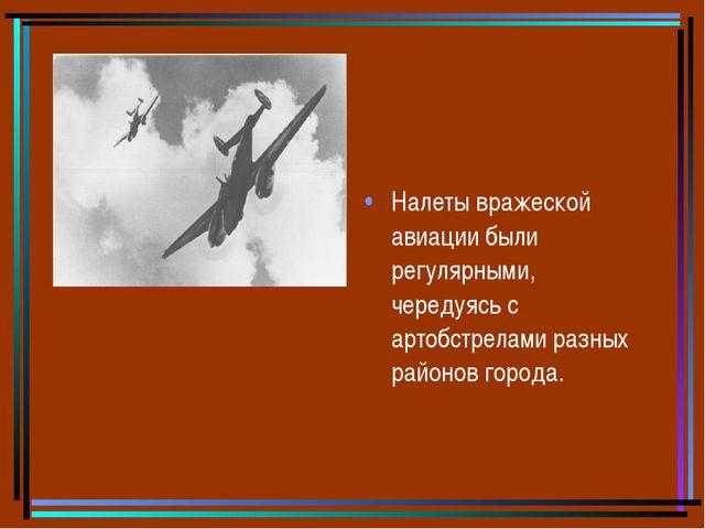 Налеты вражеской авиации были регулярными, чередуясь с артобстрелами разных р...