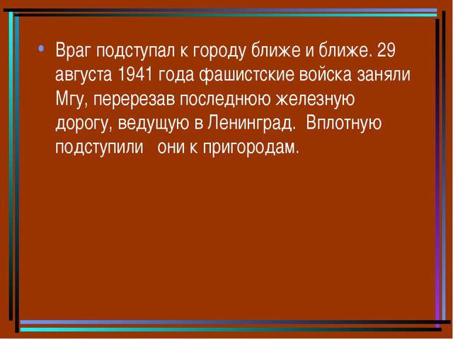 Враг подступал к городу ближе и ближе. 29 августа 1941 года фашистские войска...