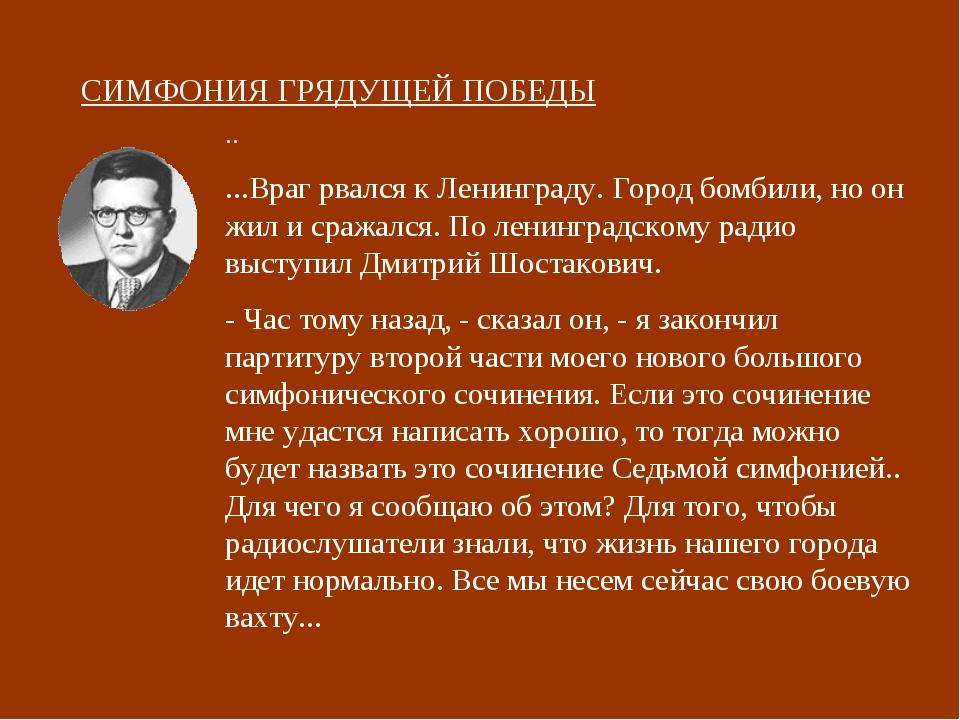 СИМФОНИЯ ГРЯДУЩЕЙ ПОБЕДЫ .. ...Враг рвался к Ленинграду. Город бомбили, но он...