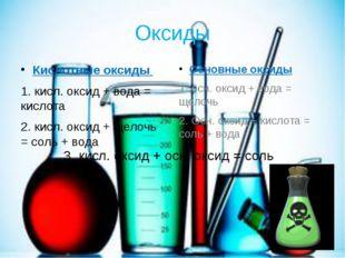 Оксиды Кислотные оксиды 1. кисл. оксид + вода = кислота 2. кисл. оксид + щело