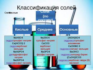 Классификация солей NaHSO4 гидросульфат натрия Ca(HCO3) 2 гидрокарбонат кальц