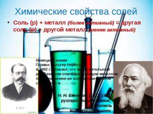Химические свойства солей Соль (р) + металл (более активный) = другая соль (р