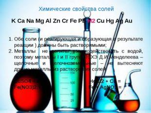 Химические свойства солей Обе соли (и реагирующая и образующая в результате р