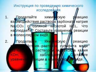 Инструкция по проведению химического исследования 1. Проделайте химическую ре