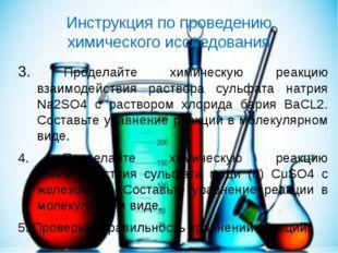 Инструкция по проведению химического исследования 3. Проделайте химическую ре