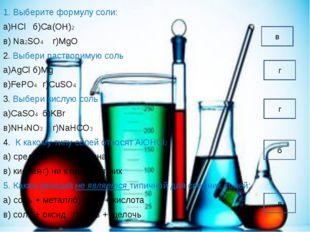 1. Выберите формулу соли: а)HClб)Ca(OH)2 в) Na2SO4г)MgO 2. Выбери раствори