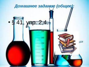 Домашнее задание (общее): § 41, упр. 2,4.