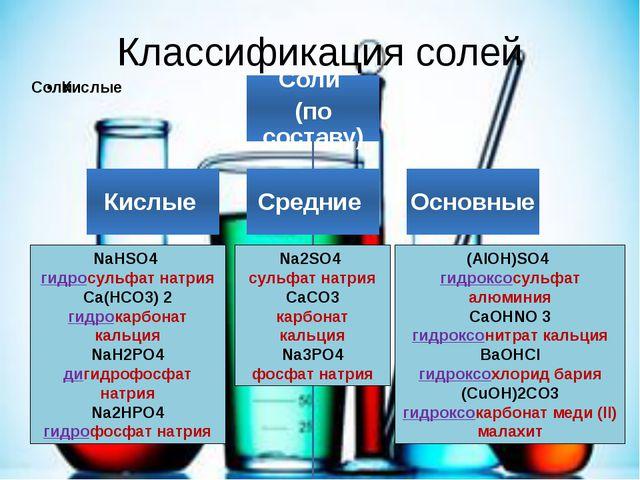 Классификация солей NaHSO4 гидросульфат натрия Ca(HCO3) 2 гидрокарбонат кальц...