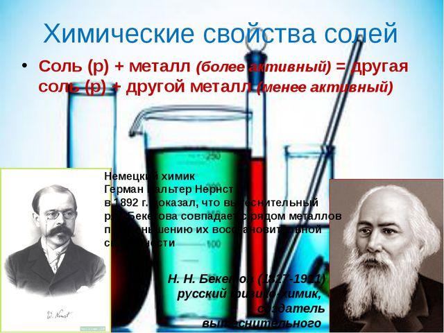 Химические свойства солей Соль (р) + металл (более активный) = другая соль (р...