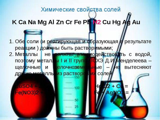 Химические свойства солей Обе соли (и реагирующая и образующая в результате р...
