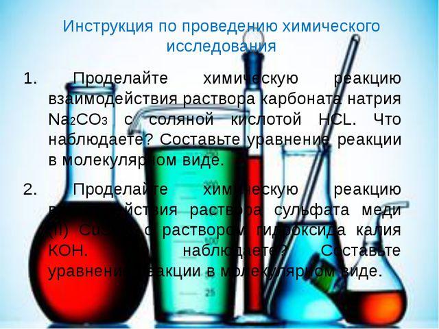 Инструкция по проведению химического исследования 1. Проделайте химическую ре...