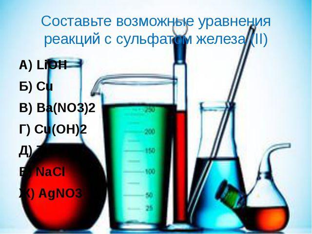 Составьте возможные уравнения реакций с сульфатом железа (II) А) LiOH Б) Cu В...