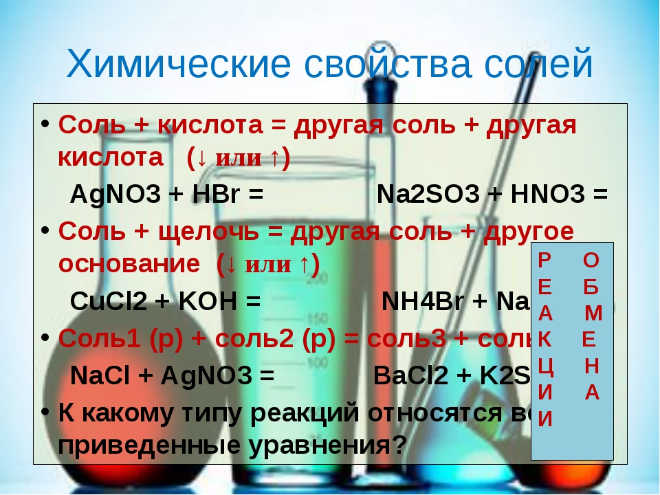 Химические свойства солей Соль + кислота = другая соль + другая кислота (↓ ил...