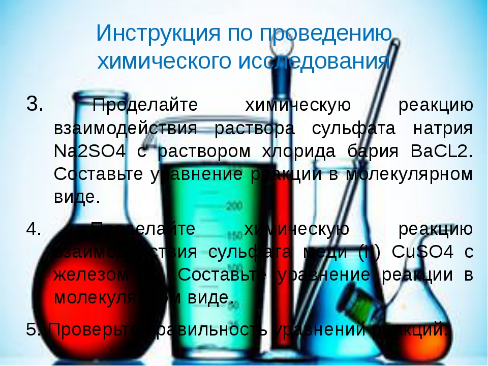 Инструкция по проведению химического исследования 3. Проделайте химическую ре...