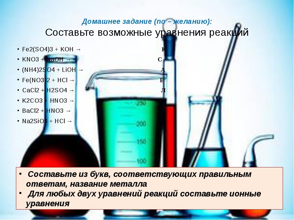 Домашнее задание (по – желанию): Составьте возможные уравнения реакций Fe2(SO...