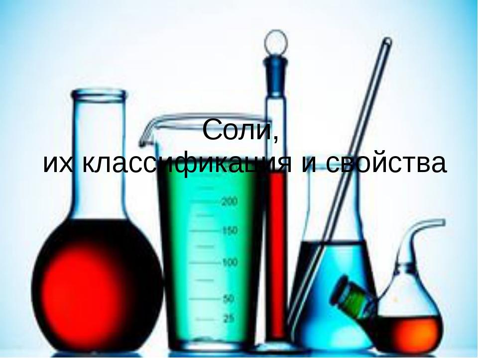 Соли, их классификация и свойства