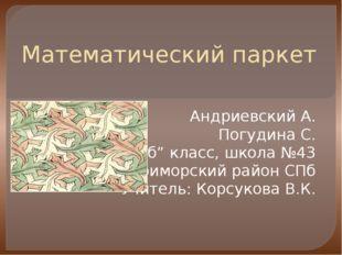 """Математический паркет Андриевский А. Погудина С. 8 """"б"""" класс, школа №43 Примо"""