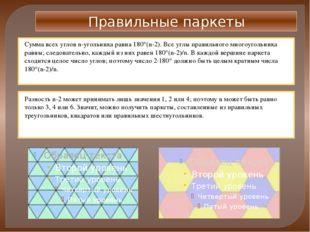 Правильные паркеты Сумма всех углов n-угольника равна 180°(n-2). Все углы пра