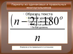 Паркеты из одинаковых и правильных многоугольников Формула угла правильного n