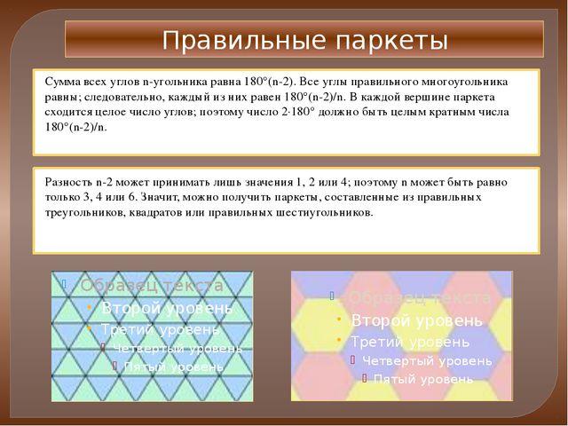 Правильные паркеты Сумма всех углов n-угольника равна 180°(n-2). Все углы пра...