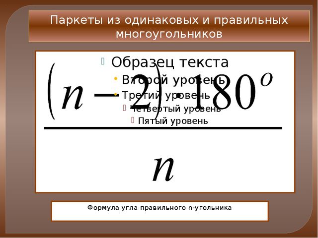 Паркеты из одинаковых и правильных многоугольников Формула угла правильного n...