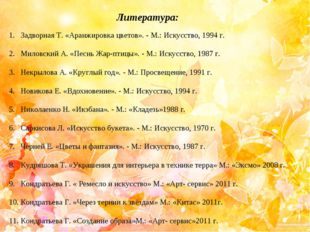 Литература: Задворная Т. «Аранжировка цветов». - М.: Искусство, 1994 г. Милов