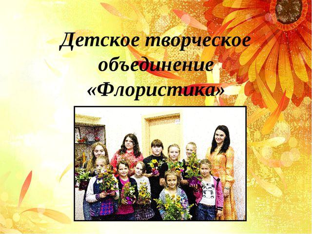Детское творческое объединение «Флористика»