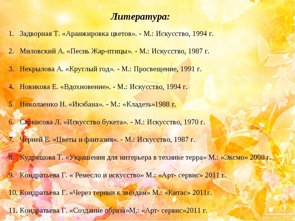 Литература: Задворная Т. «Аранжировка цветов». - М.: Искусство, 1994 г. Милов...