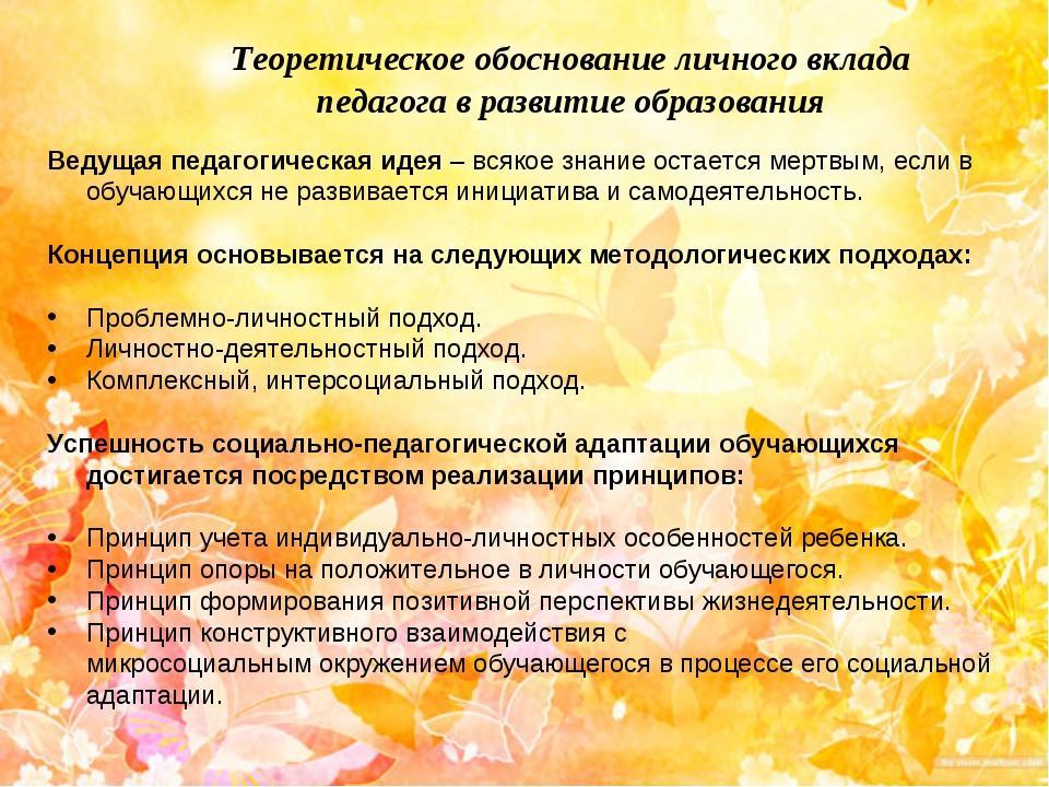Теоретическое обоснование личного вклада педагога в развитие образования Веду...