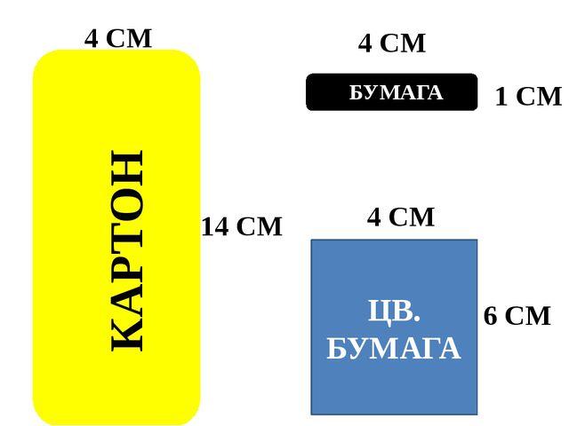 КАРТОН 14 СМ 4 СМ ЦВ. БУМАГА 4 СМ 6 СМ 4 СМ 1 СМ БУМАГА