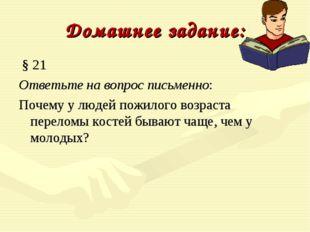 Домашнее задание: § 21 Ответьте на вопрос письменно: Почему у людей пожилого