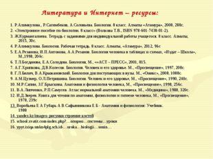 1. Р.Алимкулова., Р.Сагимбеков, А.Соловьева. Биология. 8 класс. Алматы «Атаму