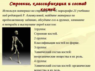Строение, классификация и состав костей Используя материал на странице 93 -95