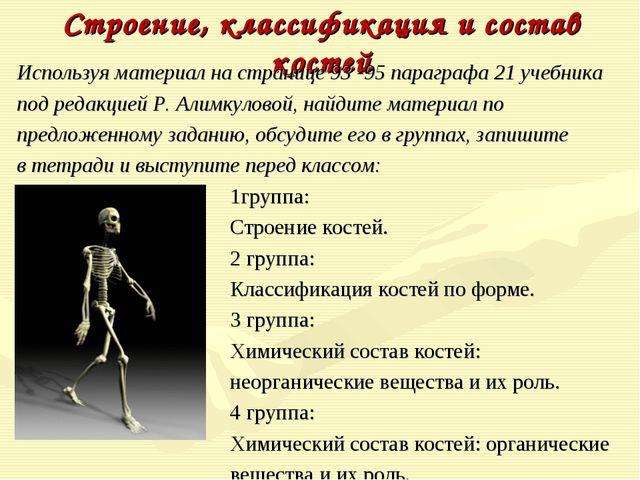 Строение, классификация и состав костей Используя материал на странице 93 -95...