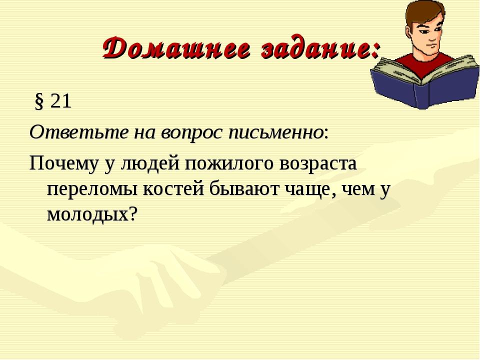 Домашнее задание: § 21 Ответьте на вопрос письменно: Почему у людей пожилого...