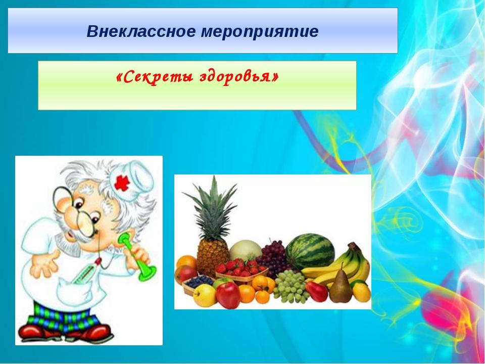 Внеклассное мероприятие «Секреты здоровья»