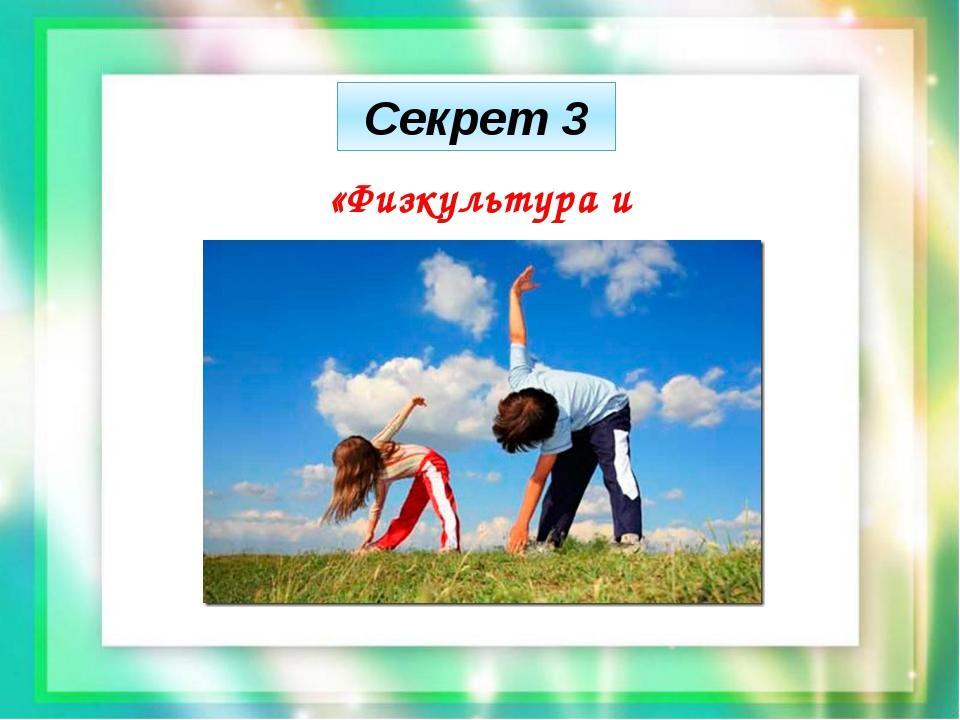 Секрет 3 «Физкультура и спорт»