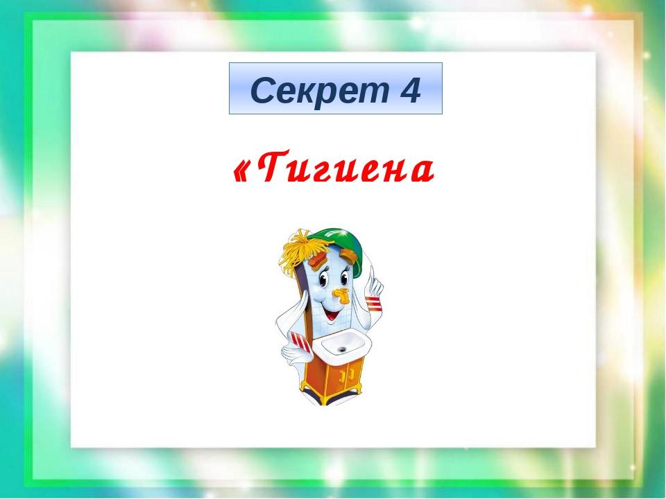 Секрет 4 «Гигиена»