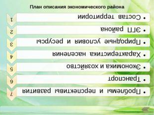 Тектоническое строение ЦЭР находится на Русской платформе, которая является о
