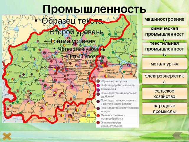 ТЕСТ 3. Отраслью специализации Центрального района не является: 4. Эти города...