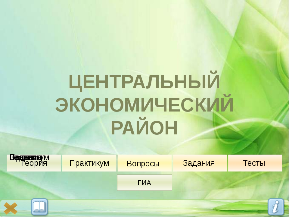 Практическая работа Тверская область Смоленская область Брянская область 1 5...