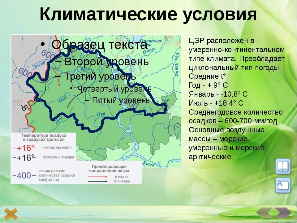 ТЕСТ 1. В состав Центрального района входят: 2. Особенностью ЭГП Центрального...