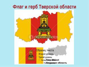 Флаг и герб Тверской области