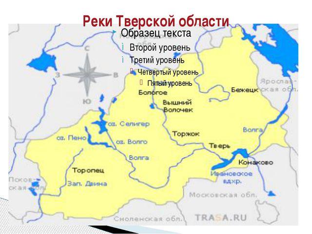 Реки Тверской области