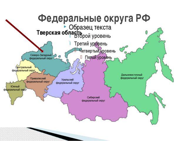 Федеральные округа РФ Тверская область